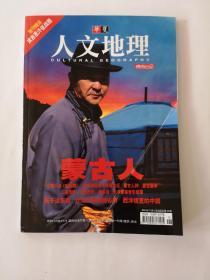 华夏人文地理