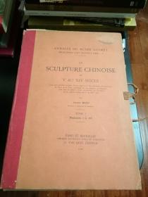 喜龙仁(喜仁龙)Siren《五至十四世纪中国雕刻》1925年法文五卷本(残)!