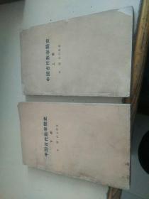 中国古代数学简史   上下