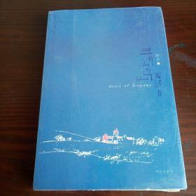 青岛蓝调2:Blues of Qingdao