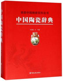 中国陶瓷辞典(精装0