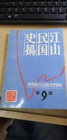 江山民国史稿