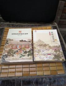 圆明园匾额楹联通解,圆明园学刊.2017(2册合售)