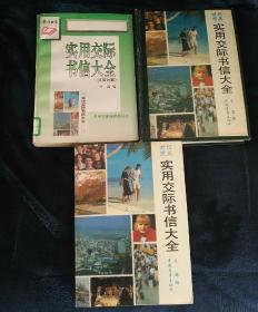 实用交际书信大全   三版合购中英对照