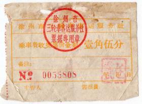其它交通工具票-----1964年徐州市三轮车客运服务社