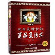 世界神奇的商品复活术珍藏本 企业经营管理类畅销书籍