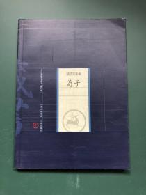 新版家庭藏书·诸子百家卷:荀子