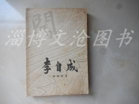 李自成(第一卷  上册)·