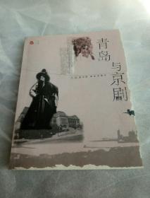 青岛与京剧  (人文青岛)