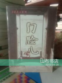 寻思北京系列:门脸儿  【一版一印】