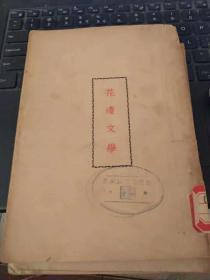 花边文学【民国36年版】