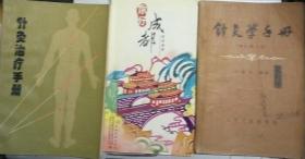 Z049 你好成都-旅游指南(2003年1版1印、铜版彩印)