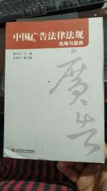 中国广告法律法规选编与题典