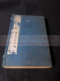 《1676 传奇小说 桃花扇》 民国十四1925年扫叶山房印本 带版图数幅  白纸原装一函四册全