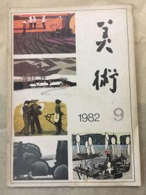 美术(1982年第9期)