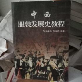正版现货 中西服装发展史教程 冯泽民