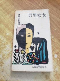 漫说文化书丛:男男女女