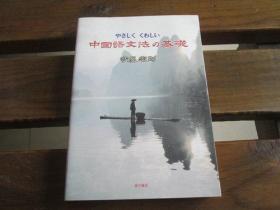 日文原版 やさしくくわしい中国语文法の基础 守屋 宏则