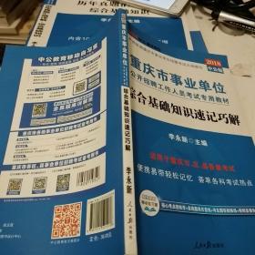 中公版·2014重庆市事业单位公开招聘工作人员考试专用教材:综合基础知识速记巧解(新版)