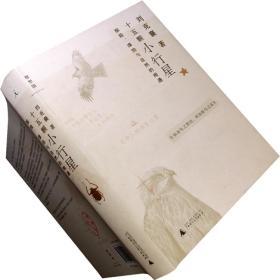 十五颗小行星 刘克襄 理想国 书籍