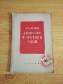 中华人民共和国发展国民经济的第一个五年计划的名词简释