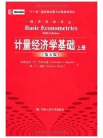计量经济学基础 第5版 上册 9787300136936