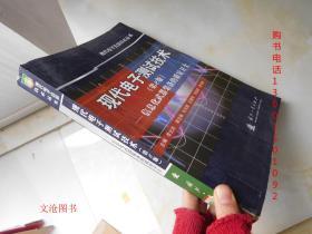 现代电子测试技术:信息化武器装备的质量卫士(第2版)