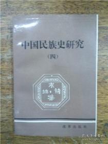 中国民族史研究(四)陈述教授从事学术活动六十周年纪念专号