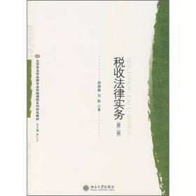 【正版书籍】税收法律实务