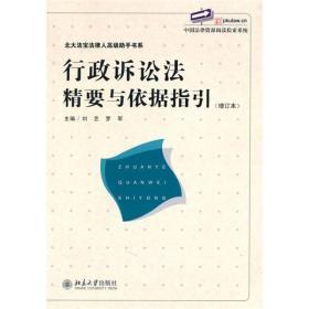 行政诉讼法精要与依据指引(增订版)