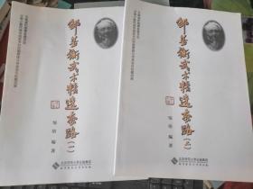 邹若衡武术精选套路(一)(二)两册