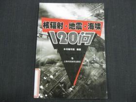 核辐射·地震·海啸120问(标2 的)