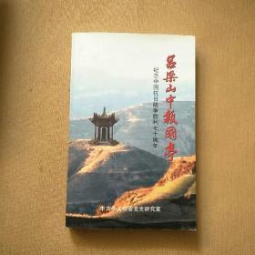 吕梁山中报国亭----纪念中国抗日战争胜利七十周年.