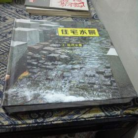 住宅水景2:现代水景(精装 全新未拆封)
