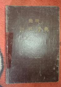 原版 简明哲学辞典 精装