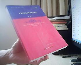 英语博士文库:事实重构的法律语言学研究