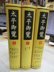 太平御览(2,3,4册)