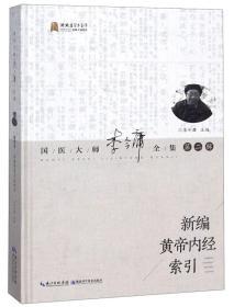 新编黄帝内经索引/国医大师李今庸全集(第2辑)