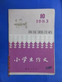 小学生作文   1983.10