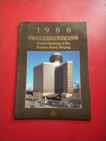 1988中国北京昆仑饭店开业纪念特辑