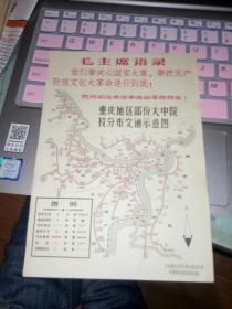 重庆地区部分大中院校分布交通示意图