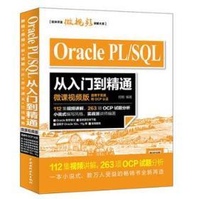Oracle PL/SQL 从入门到精通 正版 何明  9787517053729
