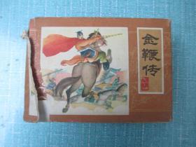 连环画:金鞭传 (全10册)带盒,外盒品如图。