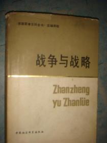 《战争与战略》硬精装 中国社会科学出版社 私藏 书品如图