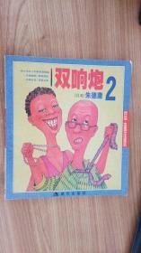 双响炮2 台湾朱德庸  现代出版社