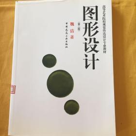 高等艺术院校视觉传达设计专业教材:图形设计(第2版)