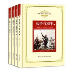 战争与和平(全四册):新课标—长江名著名译(世界文学名著名译典藏 全译插图本)