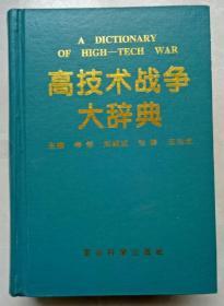 正版 高技术战争大辞典 精装 岑华.郑威波