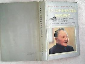 邓小平关于坚持四项基本原则思想研究   287