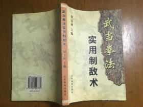 武当拳法实用制敌术(贺春林主编)正版原版仅发行5101册